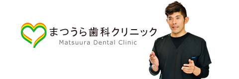 西宮市武庫川(むこがわ)鳴尾、小松北町にある歯医者 まつうら歯科クリニックのロゴ