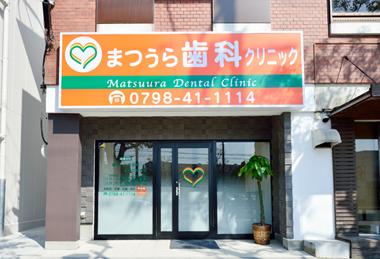 西宮市武庫川(むこがわ)鳴尾、小松北町にある歯医者 まつうら歯科クリニックの外観
